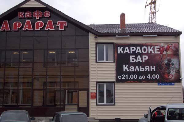 арарат магазин в донском тульской