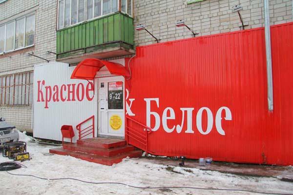 Открыть магазин красное и белое по франшизе