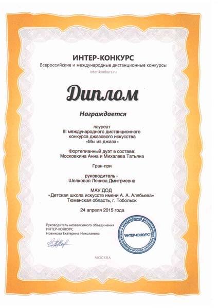 Международные дистанционные конкурсы для музыкантов