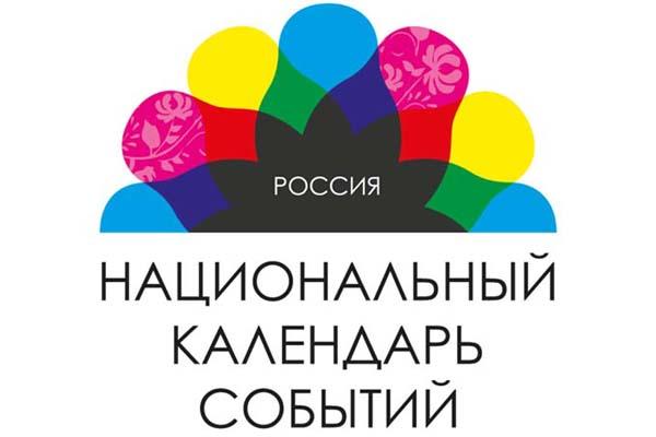 Мероприятия Кировской области вошли втоп-200 наилучших событий Российской Федерации