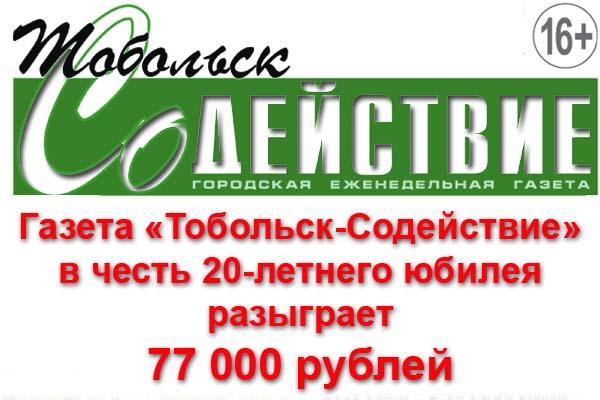 Тобольск дать объявление содействие inurl doska add php газета 470 подать бесплатное объявление