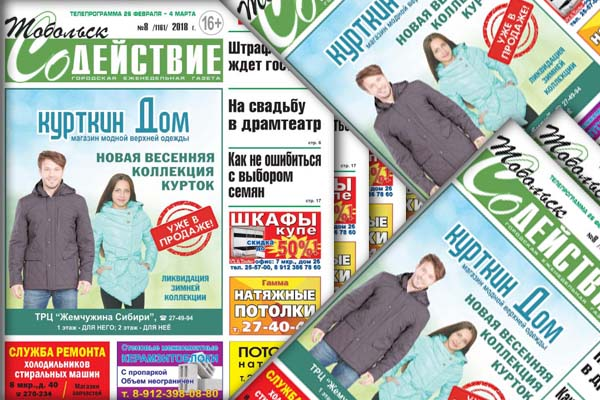 Газета содействие тобольск объявления работа inurl board new html доска объявлений по всей россии