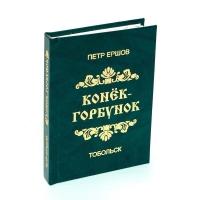 """Мини-книга П.П. Ершова """"Конёк Горбунок"""""""