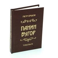 """Мини-книга П.П. Ершова """"Панин бугор"""""""