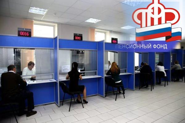 Личный кабинет в пенсионном фонде в тобольске минимальная размер пенсии в удмуртии