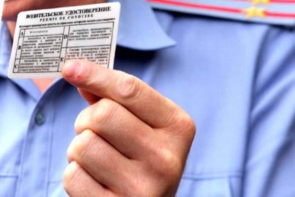 Лишили водительского удостоверения – не забудь сдать его в ГИБДД